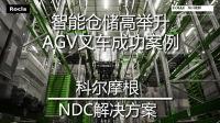 科尔摩根AGV: 智能仓储高举升机器人