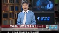 王福重经济学第十一讲: 博弈论上