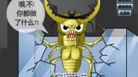 终极甲虫登场! 称霸赛场! 甲虫进化 完结