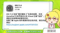 苹果iOS 11.4发布 | 骁龙XR1处理器登场