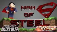 少云解说我的世界《超级英雄幸运方块》EP28: 超人的钢铁之躯, 这盔甲你从哪拿的?