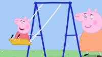 小猪佩奇 儿童节特辑 | 儿童节快乐! 和猪爸爸猪妈妈一起出去玩喽~ | 儿童动画