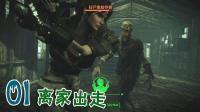 【小华God】《辐射4远港惊魂DLC》01离家出走-最高难度流程实况