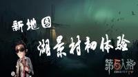【炎黄蜀黍】第五人格·新地图湖景村初体验