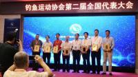 中钓协第二届全国代表大会 未来国赛接地气VA0