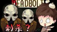 【逍遥小枫】拯救手残, 这可能是我玩的最顺手的暗杀游戏了! | 死亡收割者(deadbolt)