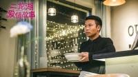 解压喜剧《二龙湖爱情故事》即将爆笑来袭!浩哥化身西餐厅主厨要干大事?