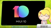 MIUI 10系统发布 | 小米8发布