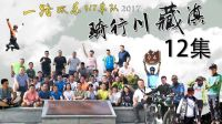 第12集2017一路欢乐骑行川藏线北线 羌族风情 一路欢乐318骑车去西藏