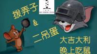 【一次性配音组】江淮官话猫和老鼠——大吉大利 晚上吃鼠
