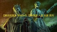 【解说拒绝黎明杀机】1246章  新版本 人皇变人棍