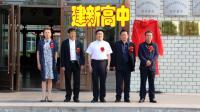 """黑龙江生物科技学院在建新高中""""人才联合培养基地""""揭牌并举行捐赠仪式(2018.5.31)"""