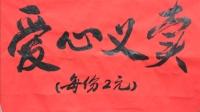 2018年5月31日鲁山县第一幼儿园  爱心义卖
