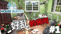 【XY小源】房产达人House Flipper 第1期 装修自己小房间