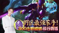 Miss排位日记502期 野区最强!肥螳螂横行霸道!