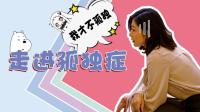 《上海女子图鉴》为何凌晨三点不回家