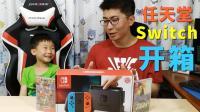 给自己的儿童节礼物, 任天堂Switch开箱! 小宝趣玩
