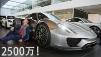 什么? ! 2500万? Porsche 918 Spyder 破例试驾