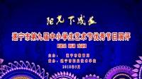 遂宁市第九届中小学生艺术节优秀作品展演【器乐·朗诵·戏剧】