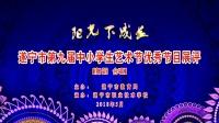遂宁市第九届中小学生艺术节优秀作品展演【舞蹈·合唱】