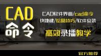 CAD基础教程-第四十七节F3捕捉、F8正交的运用
