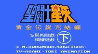 【小握解说】《FC圣斗士星矢: 黄金传说完结篇》第一次见到通关(下篇)