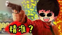 【逍遥小枫】修仙黑手党! 这是一个枪法烂也能很嗨皮的游戏! | Milanoir