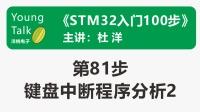 STM32入门100步(第81步)键盘中断程序分析2