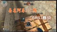 吾名阿春152期: AK春晓实战! 我的专属步枪?