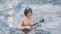 《云烟成雨》房东的猫 尤克里里弹唱 国漫《我是江小白》主题曲