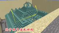 我的世界联机198: 辛苦几十期, 终于把海底神殿吸干了, 雄伟建筑面世