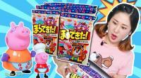 小粉猪佩奇 日本食玩厨房玩具 制作彩色糖果 做客游戏 亲子活动 雪晴姐姐食玩小屋