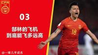"""【一球】FIFA18 经理生涯-中国青训 #03 """"郜林的飞机到底能飞多高"""""""