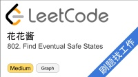 花花酱 LeetCode 802. Find Eventual Safe States EP174