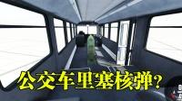 [小煜]BeamNG 公交车里塞核弹? 结果吓我一跳!