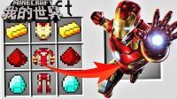 少云解说我的世界《超级英雄幸运方块》EP30: 暗金闪光钢铁侠马克铠甲23