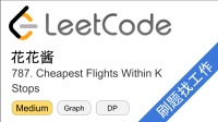 花花酱 LeetCode 787. Cheapest Flights Within K Stops