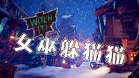 【炎黄蜀黍】Witch it·女巫躲猫猫 EP3