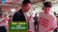 陈赫和戴军一起去买猪肝, 戴军挑猪肝的方法好专业, 陈赫看呆了