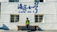《行疆: 环台湾岛》第9集: 一路向南丨恒春古城与海角七号, 从冬天来到夏天!