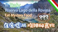 【意大利旅行】在废墟湖吃神秘食物--ciao意呆利