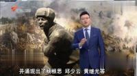 揭秘! 朝鲜战争时期装备落后的志愿军为什么能打胜仗?