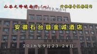 山谷之蜂皖南行(4)—安徽石台县金诚酒店(竹林影音)