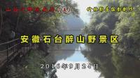 山谷之蜂皖南行(5)—石台醉山野景区(竹林影音)