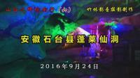 山谷之蜂皖南行(6)—石台县蓬莱仙洞(竹林影音)