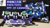 胡服騎射的變形金剛分享時間945集 PAPA TOYS PPT- 01 CAMERA 照相機