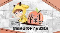 【苹果牛游戏手书】03 归来! 热血燃魂, 犀利通关离不了兄弟情义