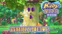 小飞象解说✘Switch星之卡比新星同盟 火焰溜溜球登场! 小伙伴击败风语大树!