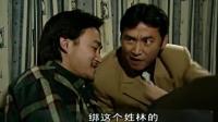张世豪打上林公子主意, 杨吉光不愿陪他冒险, 这太疯狂了