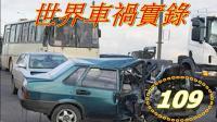 [前车之鉴]: 世界車禍实录 第109集